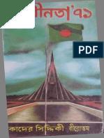 স্বাধীনতা ৭১ - কাদের সিদ্দিকী বীরোত্তম (২ খন্ড একত্রে)