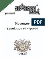 ΕΣΠΕΡΙΝΟΣ [ΟΦΕΛΠ]