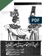 الحياة الإجتماعية في مصر القديمة
