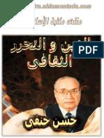 الدين والتحررالثقافي ح .حنفي.pdf