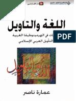 اللغة والتأويل.pdf
