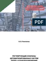 PDF Pokotilov 2011