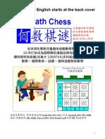 Ho Math Chess Program