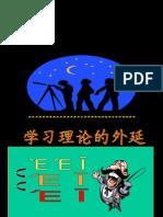 jiangou zhuyi.ppt_edited.ppt
