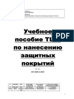TCO Coating Training Manual MT-2008-X-0001__RUS