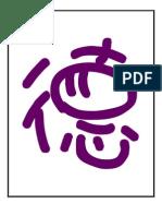 智体群美德.pdf