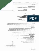 מחיקת כתב אישום בעבירה של תקיפה חבלנית - עורך דין פלילי גיל באיער