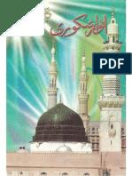Anwaar-e-Shakoori (Kitabi Silsila 3)