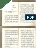 Mao Dun - Chun Can