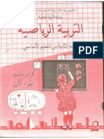 كتاب التربية الرياضية السنة الثانية اساسي -الجزء الاول 1990