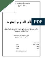 nidam 3am.PDF
