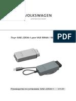 Install Saej2534-1 Vas5054a (Ru)