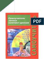 Под ред_А К Архипова_Самоучитель записи компакт-дисков_2003.pdf