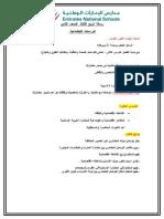 parents letter-uae-grade 8-q3