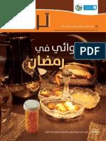 مجلة ترياق-العدد الرابع_2.pdf