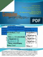 Επιστήμη των Η_Υ_2.2.7.4 Δομή επανάληψης.pdf