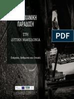 "Histcape ""Βιομηχανική Παράδοση Στη Δυτική Μακεδονία"""