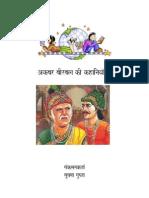 Stories of Akbar Birbal-2