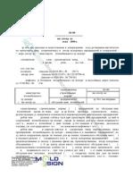 ВСН_01-89