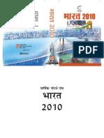 Bharat_2010 (India_2010_Hindi)