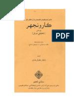 Sindhi Language on TV Paper Publish in Karoonjhar June-Dec. 2014