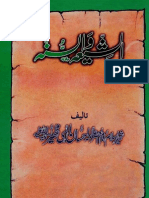 Al-Shia Wal-Sunnah (الشیعہ السُنّہ ) by Allama Ihsaan Elahi Zaheer