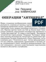 """Операция """"Антиирод"""" — Похитители душ [3] — Ник Перумов, Полина Каминская"""