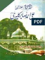 Hazrat Ali Ahmed Sabir Kalyari R.A.