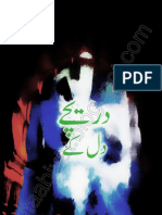 Dareechay Dil K by Professor Dr. Zaheer Ahmad Saddiqi