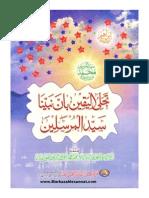 Tajalliyul Yaqeen Arabic by Imam Ahmad Raza Khan