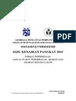 Jadual Waktu Sijil Kenaikan Pangkat 2015