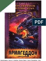 Армагеддон. Книга 2 — Аллан Коул, Ник Перумов