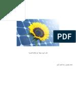الطاقة الشمسية.pdf