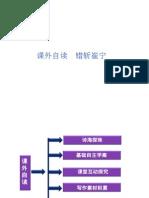 鲁人版语文选修中国古代小说选读_第3单元课外自读错斩崔宁.ppt