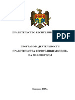 Prog_Guvern_2015_2018_rus.pdf