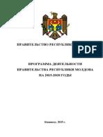 Prog Guvern 2015 2018 Rus