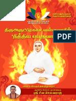 Nithia Peruvaazhvu eBook