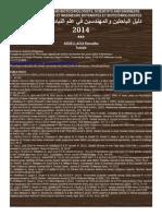 Annuaire Plant biodiversity January 2015.doc
