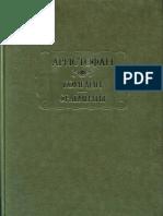 Аристофан - Комедии. Фрагменты (Литературные памятники) - 2008.pdf