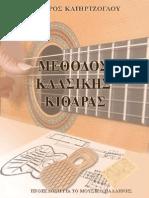methodos classical guitar in greek.pdf