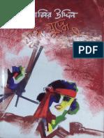 যুদ্ধে যুদ্ধে স্বাধীনতা - মেজর নাসির উদ্দিন
