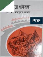 একাত্তরে গাইবান্ধা - ড. মো. মাহবুবর রহমান