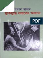 মুক্তিযুদ্ধে ভারতের অবদান - সালাম আজাদ