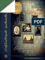[Allshares.ge]Fiodor Dostoevski-Dzmebi Karamazovebi