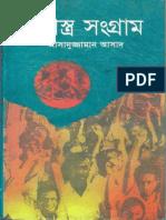 সশস্ত্র সংগ্রাম - আসাদুজ্জামান আসাদ