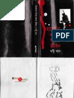 হায়েনার খাঁচায় অদম্য জীবন - মন্টু খান