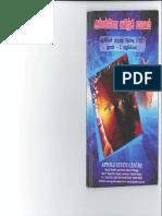 TNTET 2013 - Paper II - Appolo Study Material - Science Std VI VII VIII