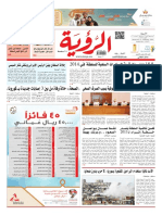 Alroya Newspaper 11-02-2015.pdf