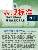 DSKP_Y4_内容.pptx