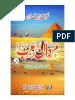 MardaneArab_urdu Vol 1 by Hamdani